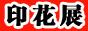 2016福建(晋江)国际纺织品印花工业技术展