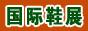 2016第16届广州国际鞋展&皮革鞋材鞋机展