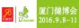 2016中国厦门国际大健康产业博览会