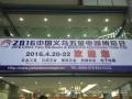 2016中国义乌五金电器博览会精彩分享