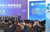 2017义乌电商博览会