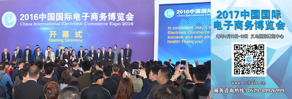 中国(义乌)国际电子商务博览会