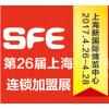 2017第26届上海国际连锁加盟展览会(春季)
