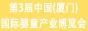 第3届中国(厦门)国际婴童产业博览会