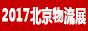 2017北京国际电商、快递物流展