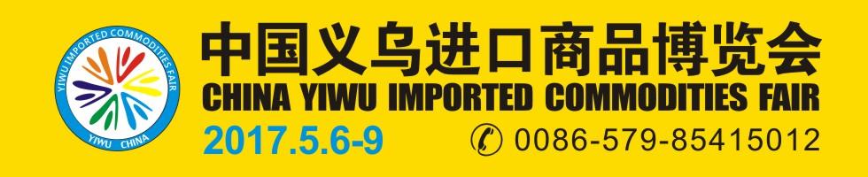 2017中国义乌进口商品博览会