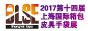 2017上海第十四届国际箱包皮具手袋展览会