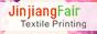 2017福建(晋江)国际纺织品印花工业技术展