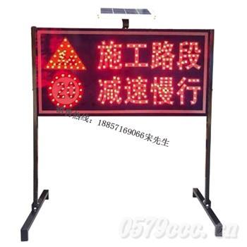 太阳能施工标志牌八字警示语