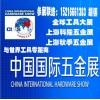 2018全球工具大展_上海科隆五金展