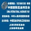 2018中国国际五金博览会_上海春季五金展
