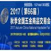 2017第66届秋季全国五金商品交易会_临沂五金展