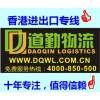 道勤物流进出口货运杭州到香港货运