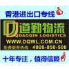 道勤物流货运进出口丽水松阳到香港货运