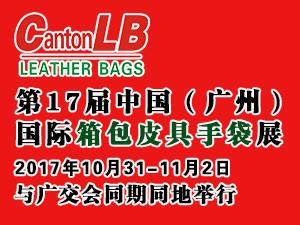 2017第17届广州国际箱包皮具手袋展览会