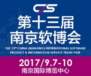 第十三届中国(南京)国际软件产品和信息服务交易博览会