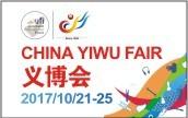 中国义乌国际小商品博览会