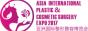 2017亚洲国际整形整容博览会