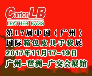 2017第17届CantonSF广州国际鞋业展览会