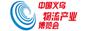 中国义乌物流产业博览会