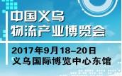 2016中国义乌物流产业博览会