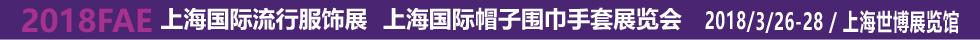 上海国际流行服饰展