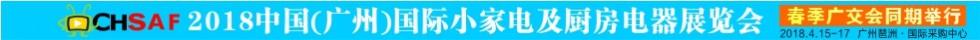 2018国际(广州)小家电及厨房电器展览会