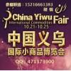 2018义博会_义乌小商品博览会