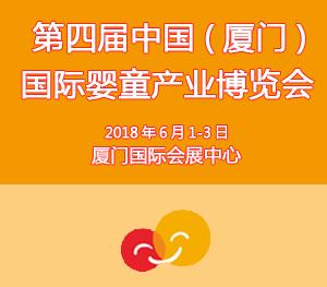 第四届中国(厦门)国际婴童产业博览会