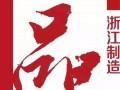"""""""浙江制造""""义博会上彰显标准和品牌魅力 ——""""品字标""""自信走向世界"""