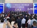 2018中国国际电子商务博览会暨首届数字贸易博览会圆满闭幕
