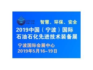2019中国(宁波)国际石油石化先进技术装备展览会