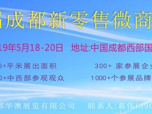 2019第二届成都新零售微商博览会