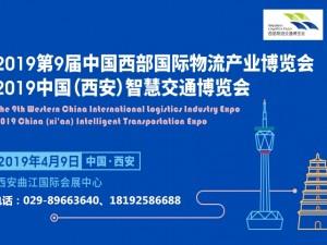 第九届中国西部国际物流产业博览会《邀请函》