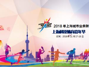 上海科技体育嘉年华