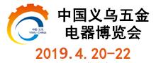 2019义乌五金会