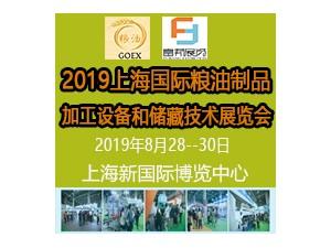 2019上海国际粮油展