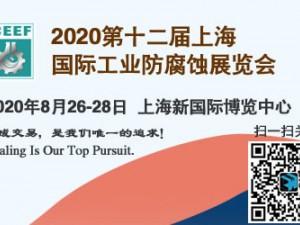 2020上海工业防腐蚀展|上海涂装展|表面处理展|电镀展