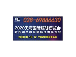 2020第十三届成都国际LED展览会&四川天府国际照明博览会