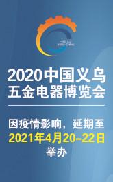 2020五金会