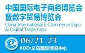 2020中国国际电子商务博览会