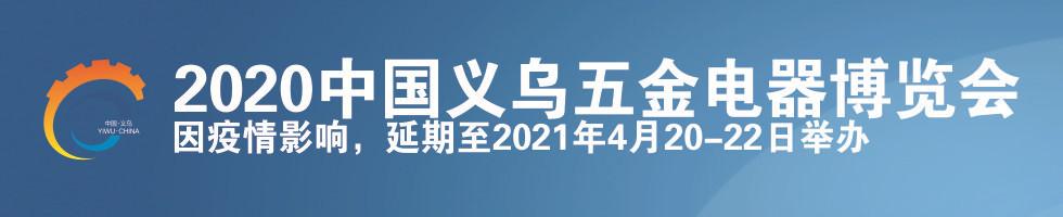 2020义乌五金会