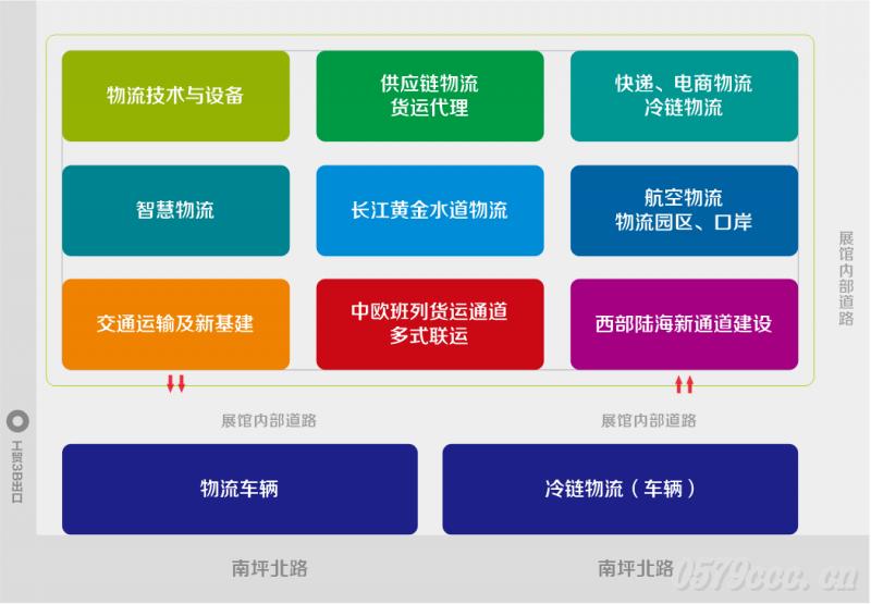 2020中国西部(重庆)国际物流产业博览会展区示意图
