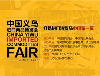 2020中国义乌进口商品博览会简介
