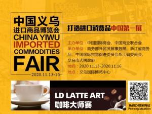2020中国义乌进口商品博览会
