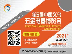 2021第5届中国义乌五金电器博览会概况